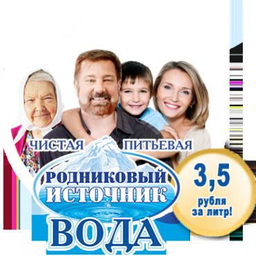 Логотип компании Родниковый источник